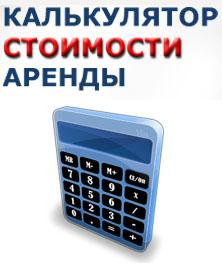 Калькулятор по аренде